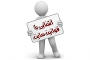 قوانین و مقررات سایت